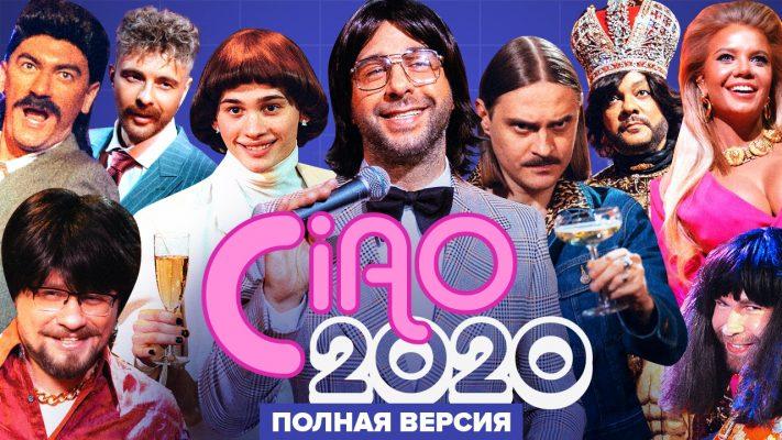 Ciao, 2020! Copertina programma russo